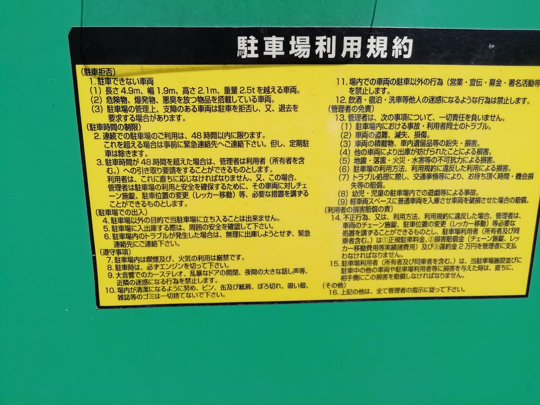 朝日二丁目駐車場利用規約