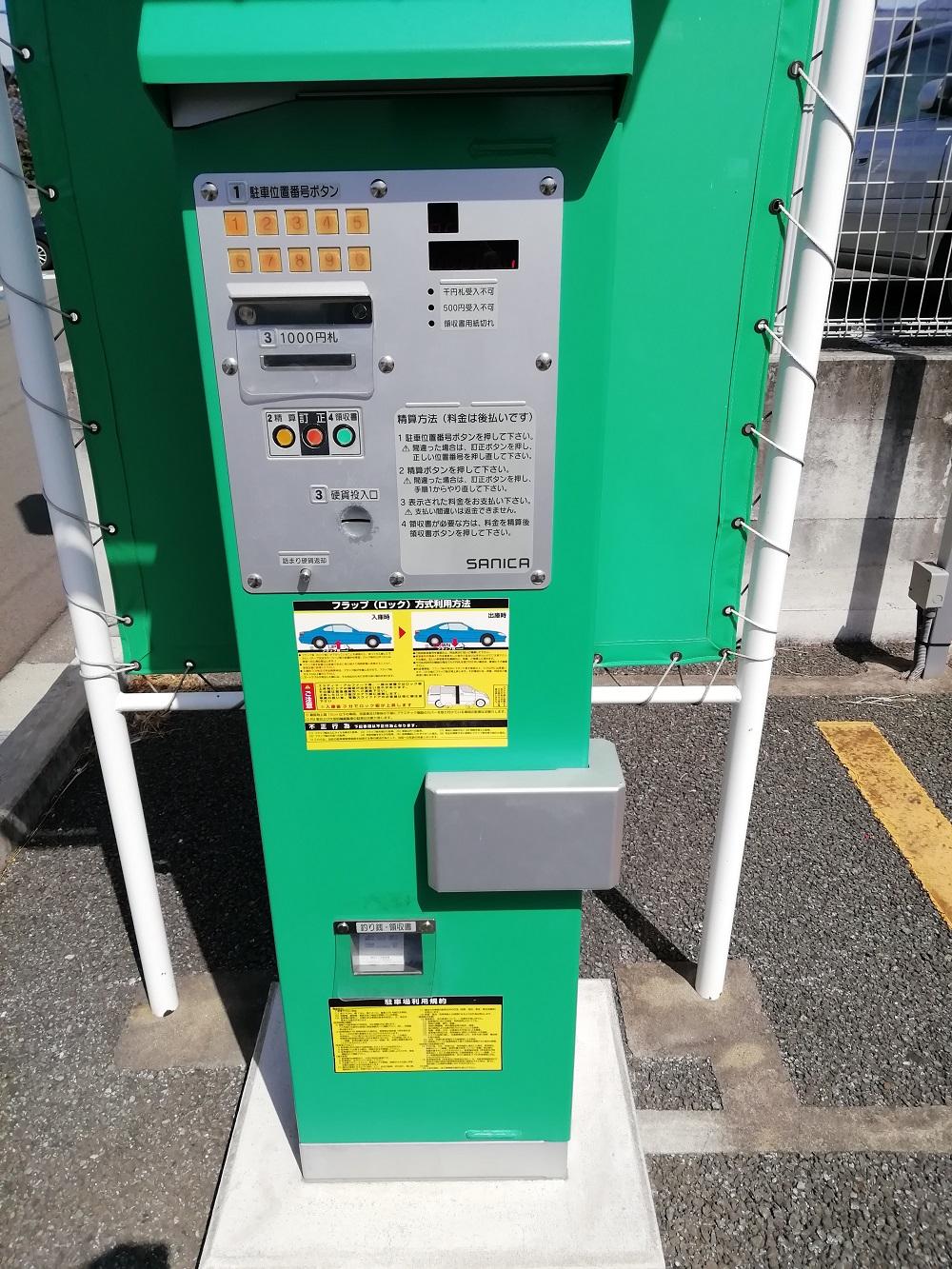 朝日二丁目駐車場精算機