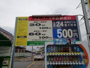 コムパーク甲府駅北口看板