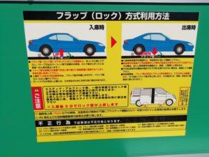 朝日二丁目駐車場駐車方法