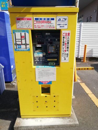 パークジャパン甲府北口第1精算機