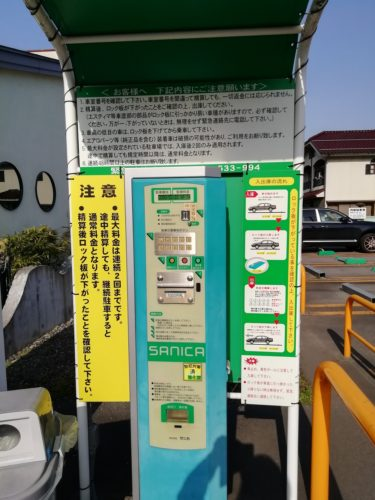 コムパーク甲府武田通り 精算機