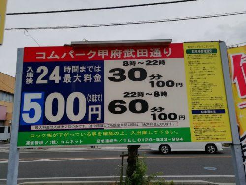 コムパーク甲府武田通り看板