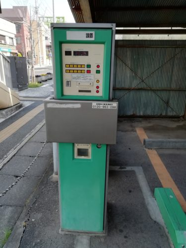 ウェルカムパーク甲府武田精算機