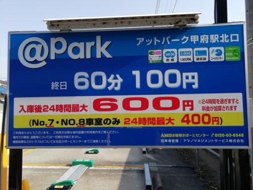 アットパーク甲府駅北口 看板