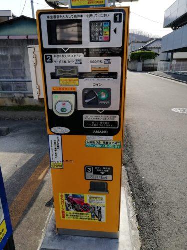 アットパーク甲府駅北口 精算機
