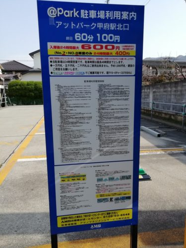 アットパーク甲府駅北口 利用案内