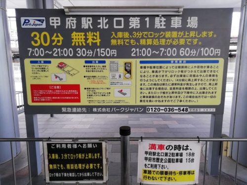 甲府駅北口第1 看板