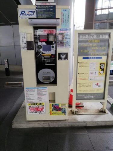パークジャパン甲府駅北口第1 精算機