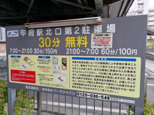 パークジャパン甲府駅北口第2 看板