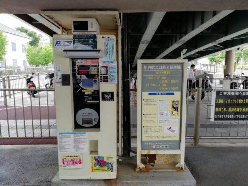 パークジャパン甲府駅北口第2 精算機