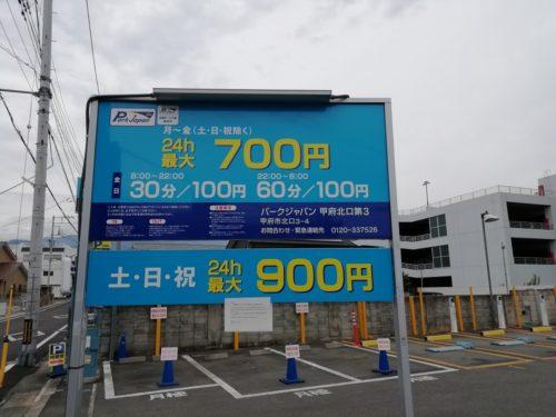 パークジャパン甲府駅北口第3 看板