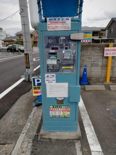 パークジャパン甲府駅北口第3 精算機