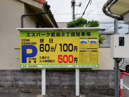 エスパーク武田2丁目 看板
