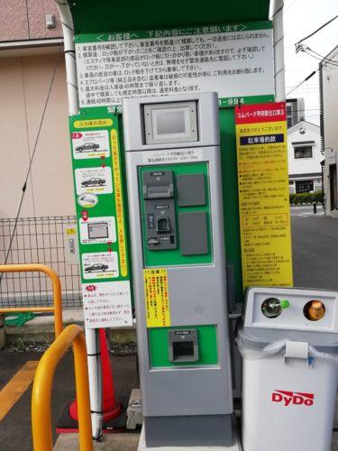 コクパーク甲府駅北口第3 精算機
