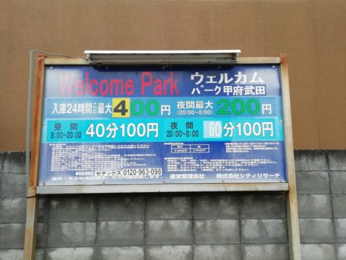 ウェルカムパーク武田 看板