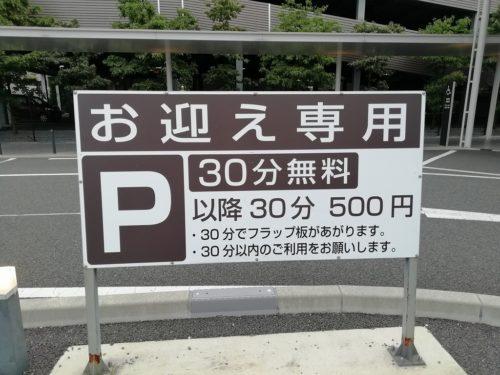 甲府駅南口送迎車専用 看板