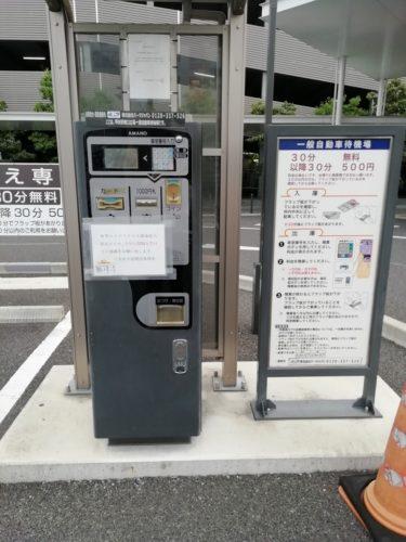甲府駅南口送迎車専用 精算機