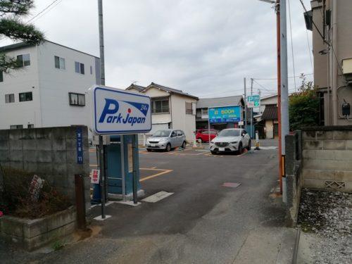 パークジャパン甲府宝第1 外観