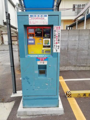 パークジャパン甲府宝第1 精算機
