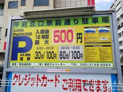 甲府北口駅前通り 看板