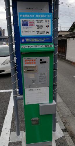 パークジャパン甲府朝日第2 精算機