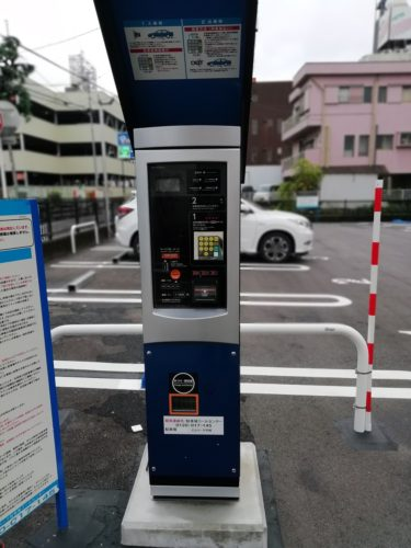 GSパーク甲府 精算機