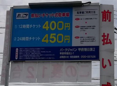 パークジャパン甲府朝日第2 看板
