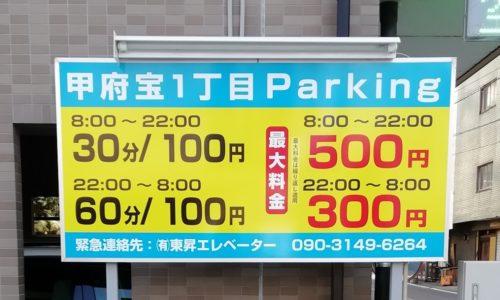甲府宝1丁目Parking 看板