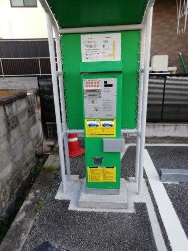 甲府宝1丁目Parking 精算機